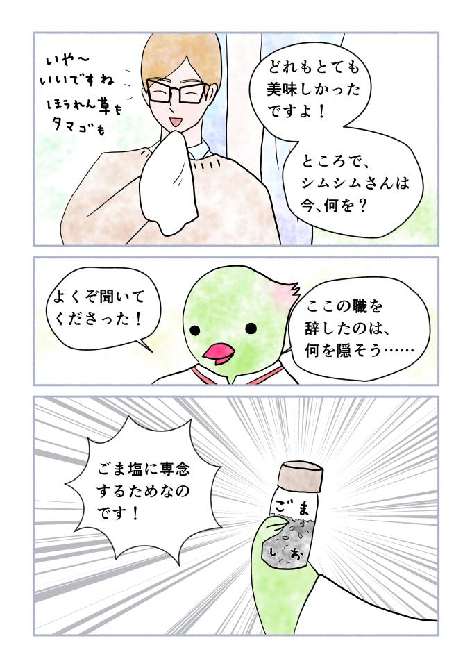 斎藤雨梟作マンガ「ホテル暴風雨の日々」ep20 page8