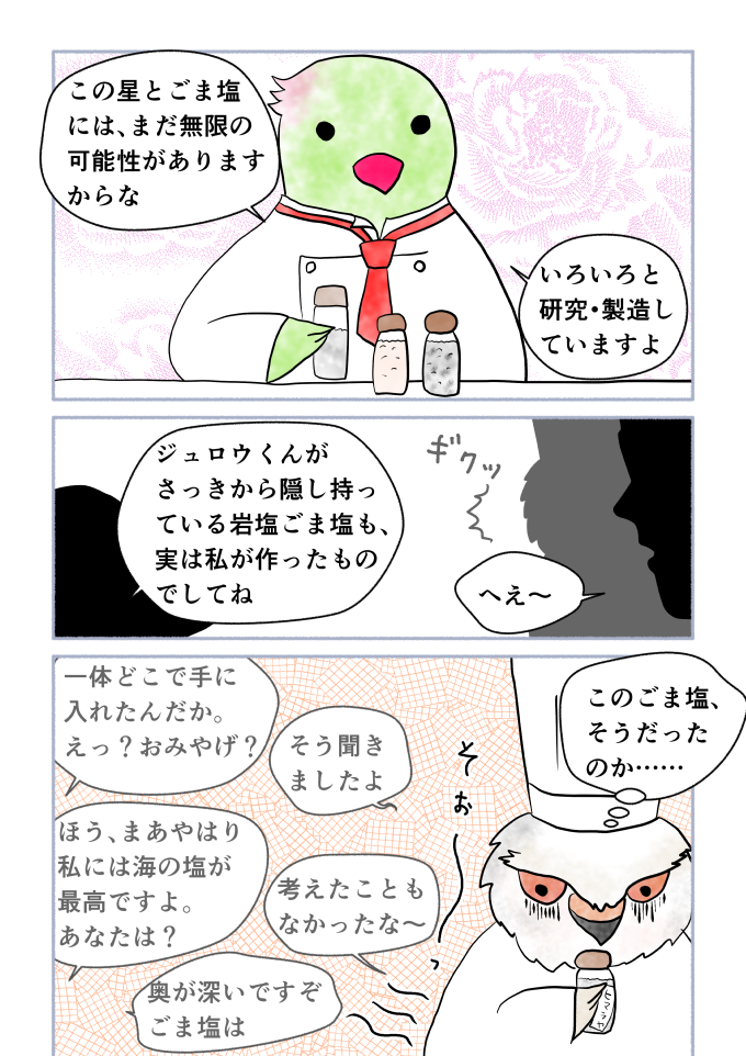 斎藤雨梟作マンガ「ホテル暴風雨の日々」ep20 page9