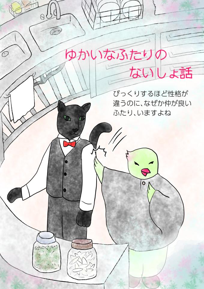 ゆかいなふたりのないしょ話 illustration by Ukyo SAITO ©斎藤雨梟