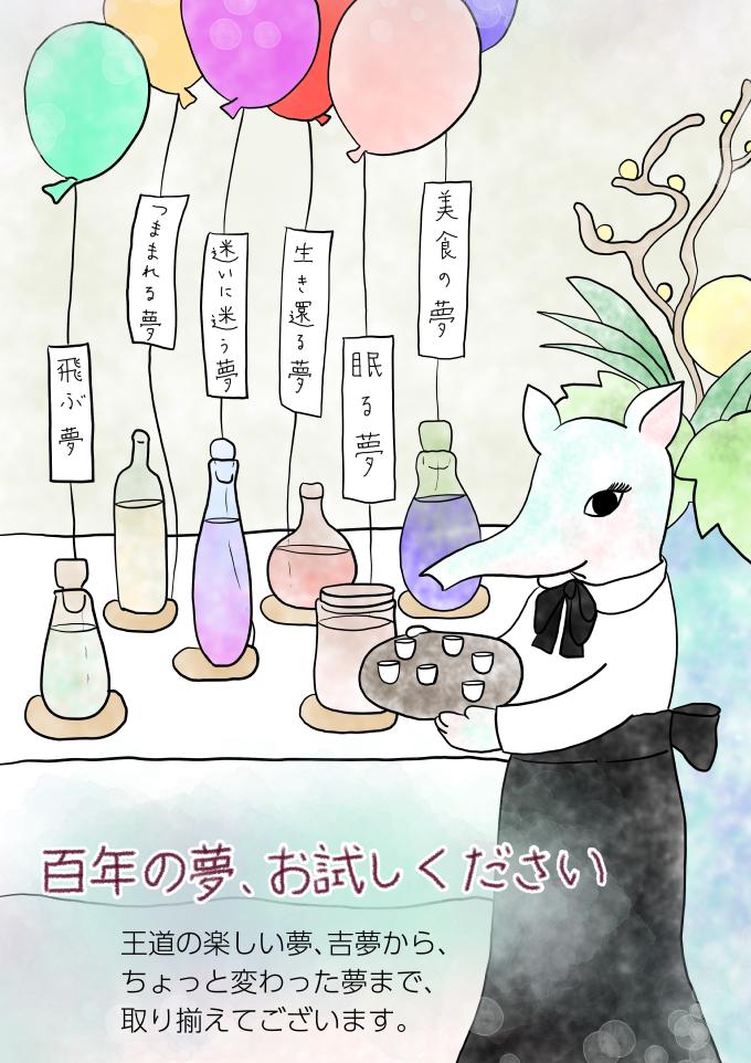 「百年の夢、お試しください」illustration by Ukyo SAITO ©斎藤雨梟
