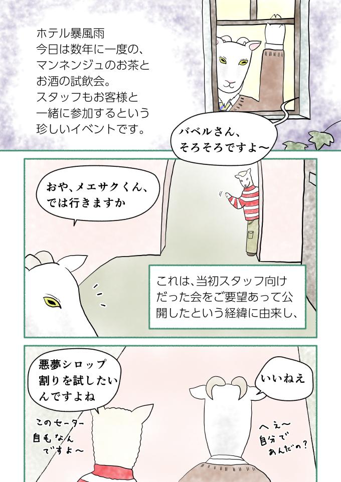 斎藤雨梟作マンガ「ホテル暴風雨の日々」ep 21 page 1