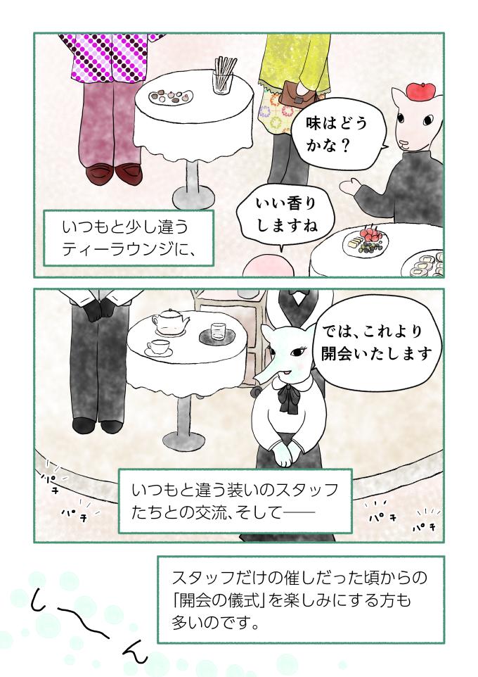 斎藤雨梟作マンガ「ホテル暴風雨の日々」ep 21 page2