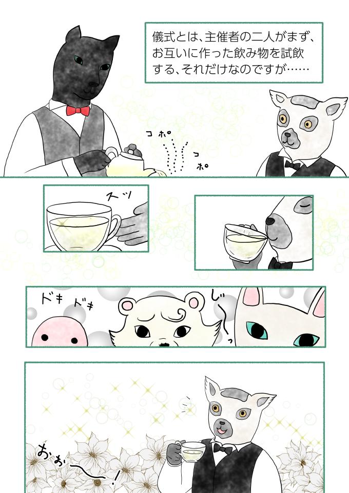 斎藤雨梟作マンガ「ホテル暴風雨の日々」ep 21 page4