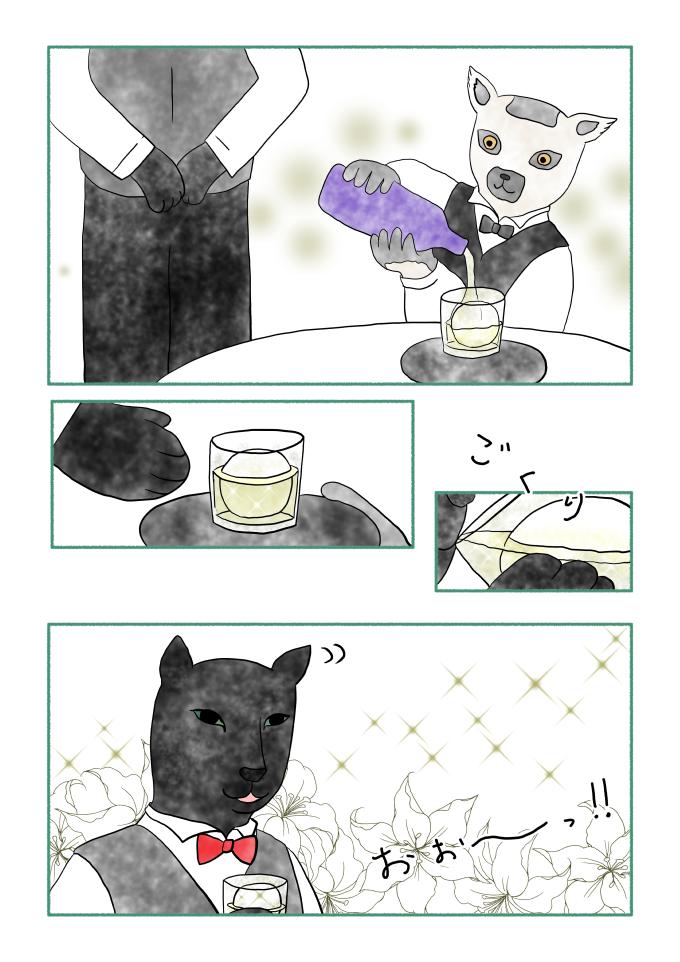 斎藤雨梟作マンガ「ホテル暴風雨の日々」ep 21 page5