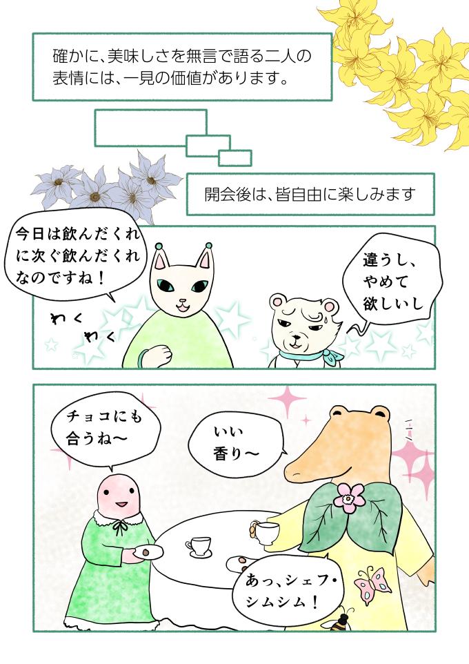 斎藤雨梟作マンガ「ホテル暴風雨の日々」ep 21 page6