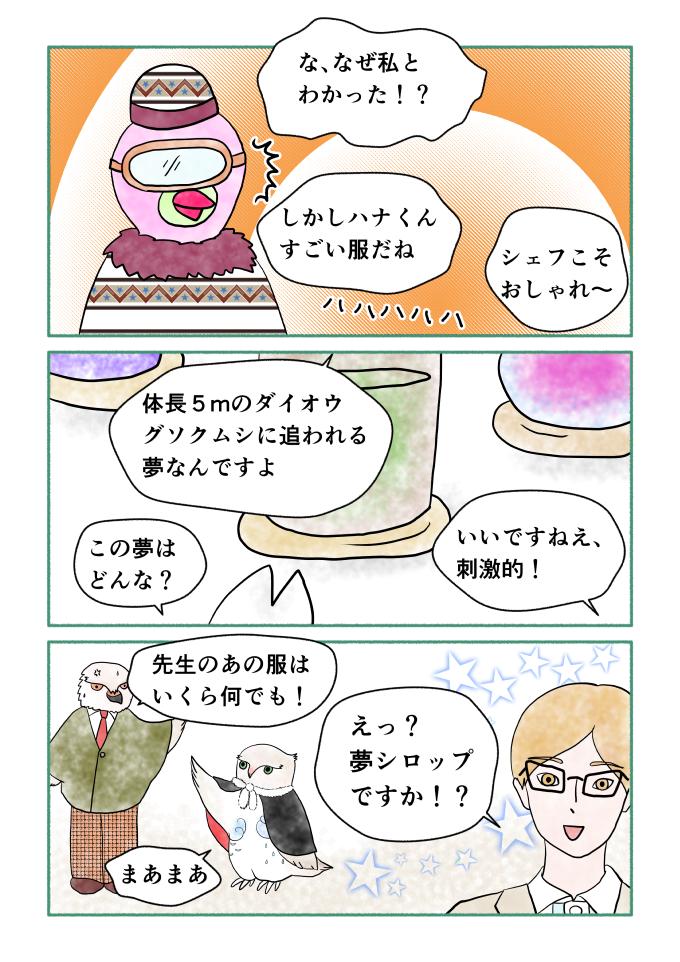 斎藤雨梟作マンガ「ホテル暴風雨の日々」ep 21 page7