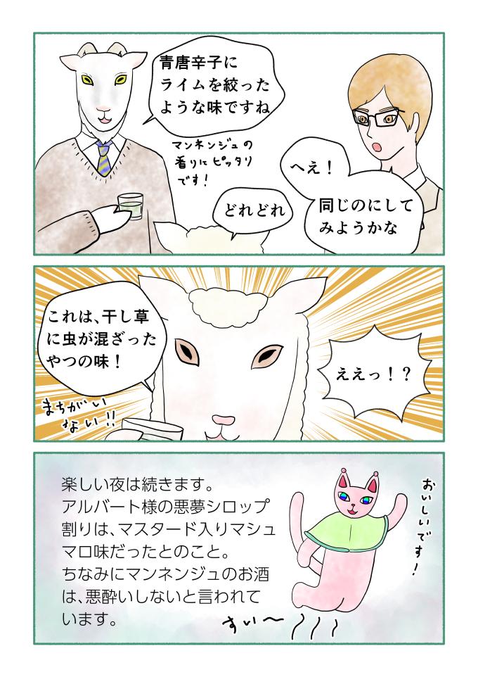 斎藤雨梟作マンガ「ホテル暴風雨の日々」ep 21 page8