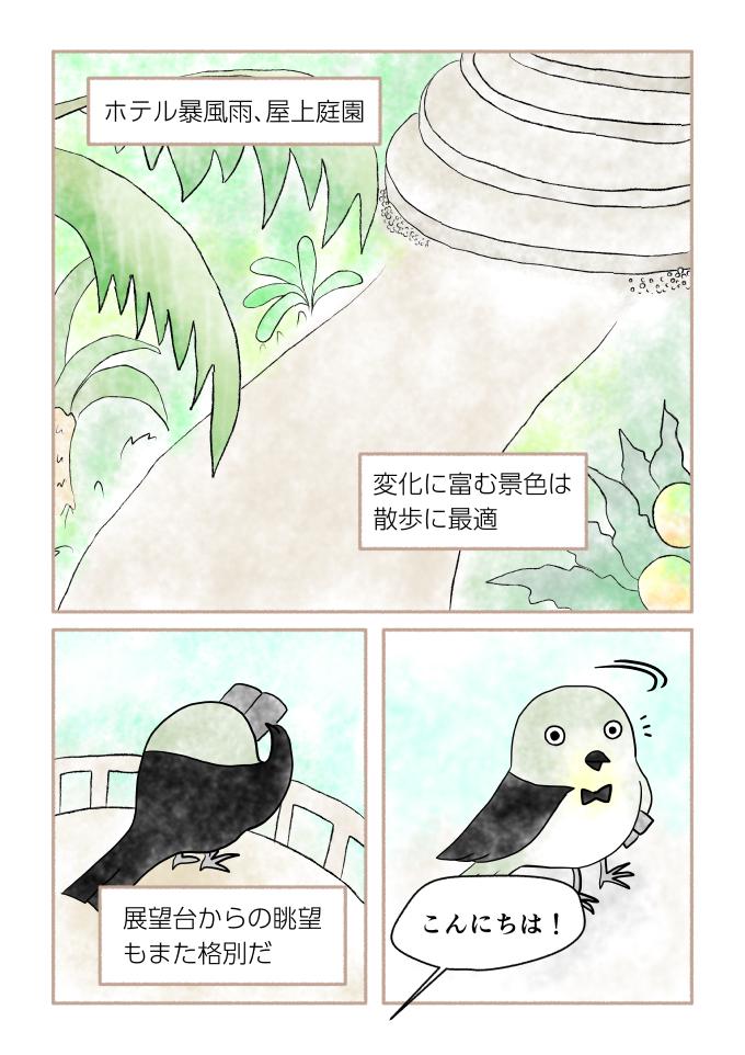 斎藤雨梟作マンガ「ホテル暴風雨の日々」ep22 page1