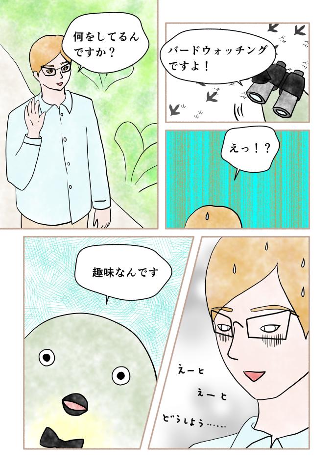 斎藤雨梟作マンガ「ホテル暴風雨の日々」ep22 page2