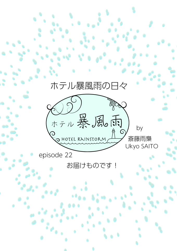斎藤雨梟作マンガ「ホテル暴風雨の日々」ep22 page3