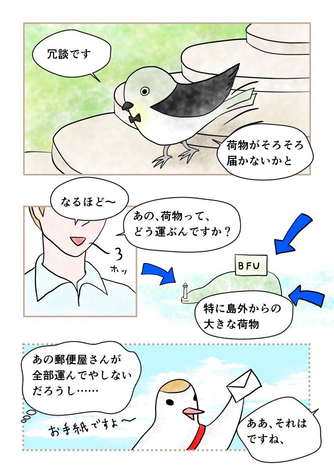 斎藤雨梟作マンガ「ホテル暴風雨の日々」ep22 page4