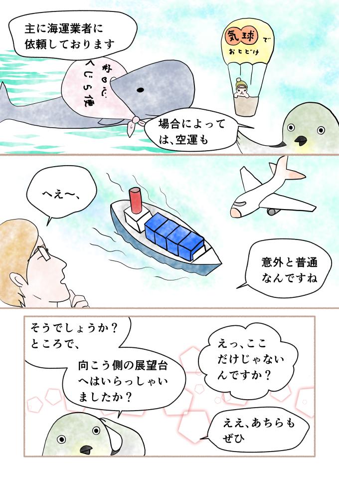 斎藤雨梟作マンガ「ホテル暴風雨の日々」ep22 page5