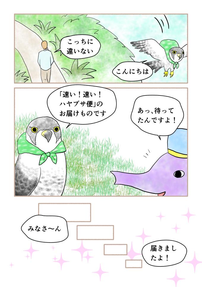 斎藤雨梟作マンガ「ホテル暴風雨の日々」ep22 page7