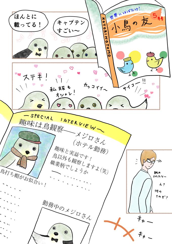斎藤雨梟作マンガ「ホテル暴風雨の日々」ep22 page8