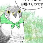 episode22 「お届けものです!」