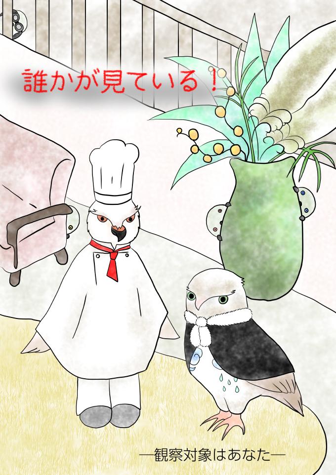 誰かが見ている illustration by Ukyo SAITO ©斎藤雨梟