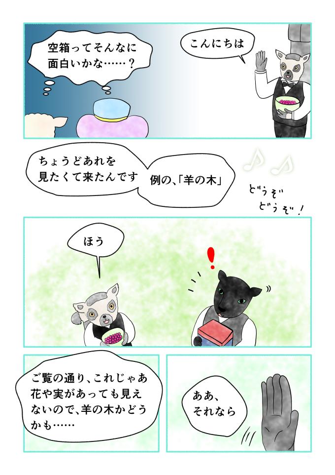 斎藤雨梟作マンガ「ホテル暴風雨の日々」ep23 page6