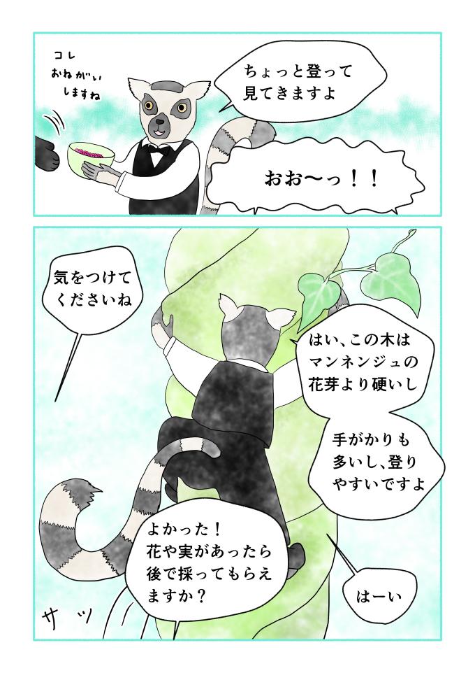 斎藤雨梟作マンガ「ホテル暴風雨の日々」ep23 page7