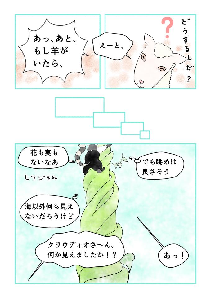 斎藤雨梟作マンガ「ホテル暴風雨の日々」ep23 page8