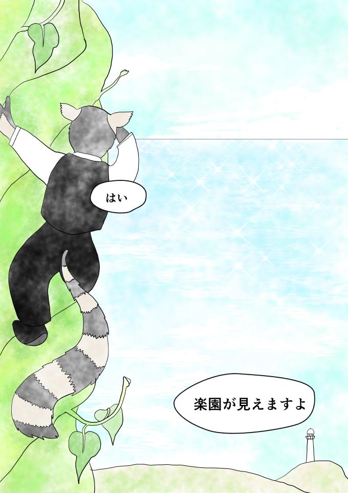 斎藤雨梟作マンガ「ホテル暴風雨の日々」ep23 page9