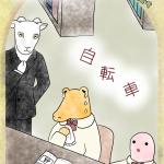 優雅に叱責する自転車/エドワード・ゴーリー (番外・暴風雨サロン)