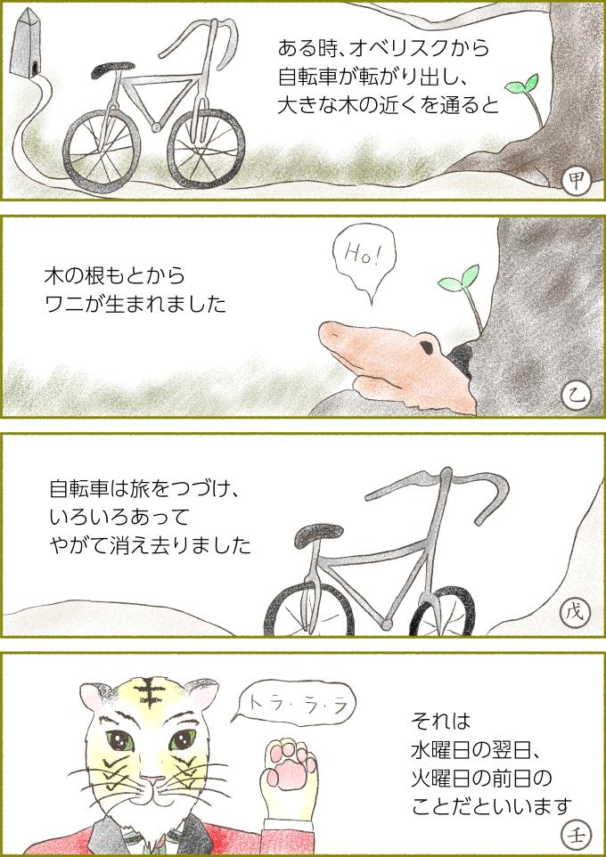 優雅に叱責する自転車 illustration by Ukyo SAITO ©斎藤雨梟