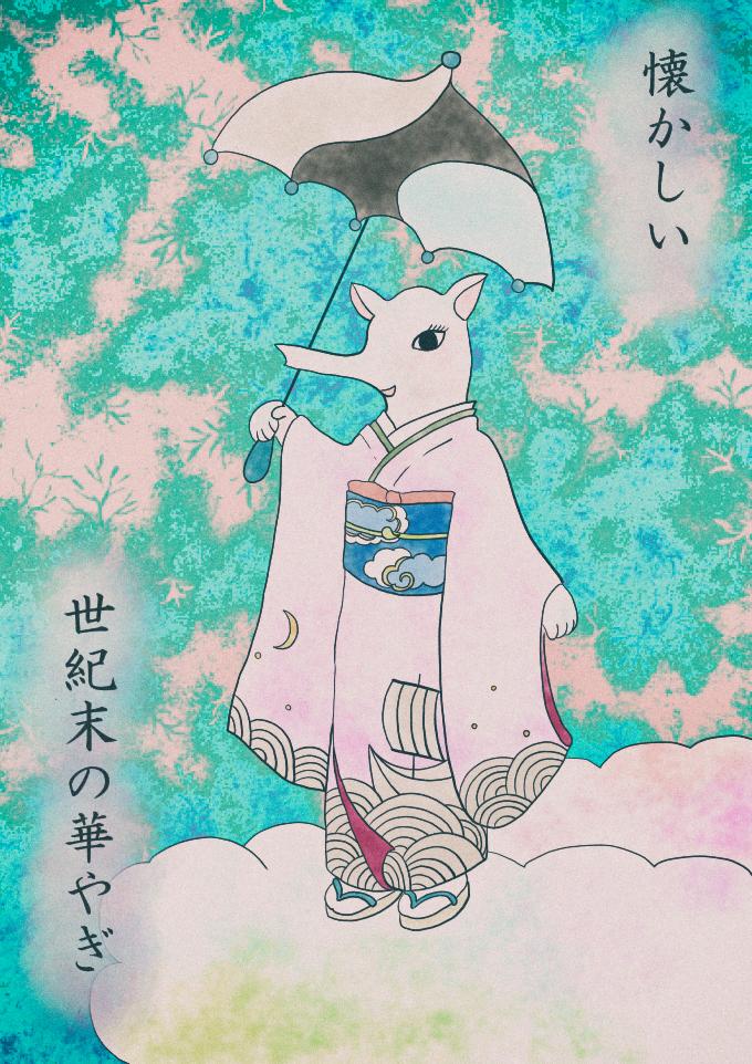 懐かしい世紀末の華やぎillustration by Ukyo SAITO ©斎藤雨梟