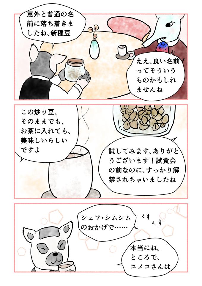 斎藤雨梟作マンガ「ホテル暴風雨の日々」ep_28 page1
