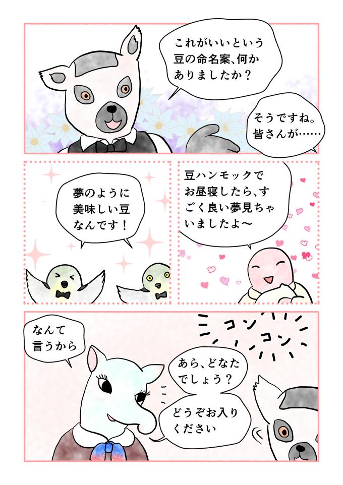 斎藤雨梟作マンガ「ホテル暴風雨の日々」ep_28 page2