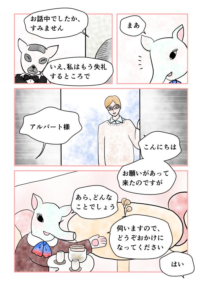 斎藤雨梟作マンガ「ホテル暴風雨の日々」ep_28 page4