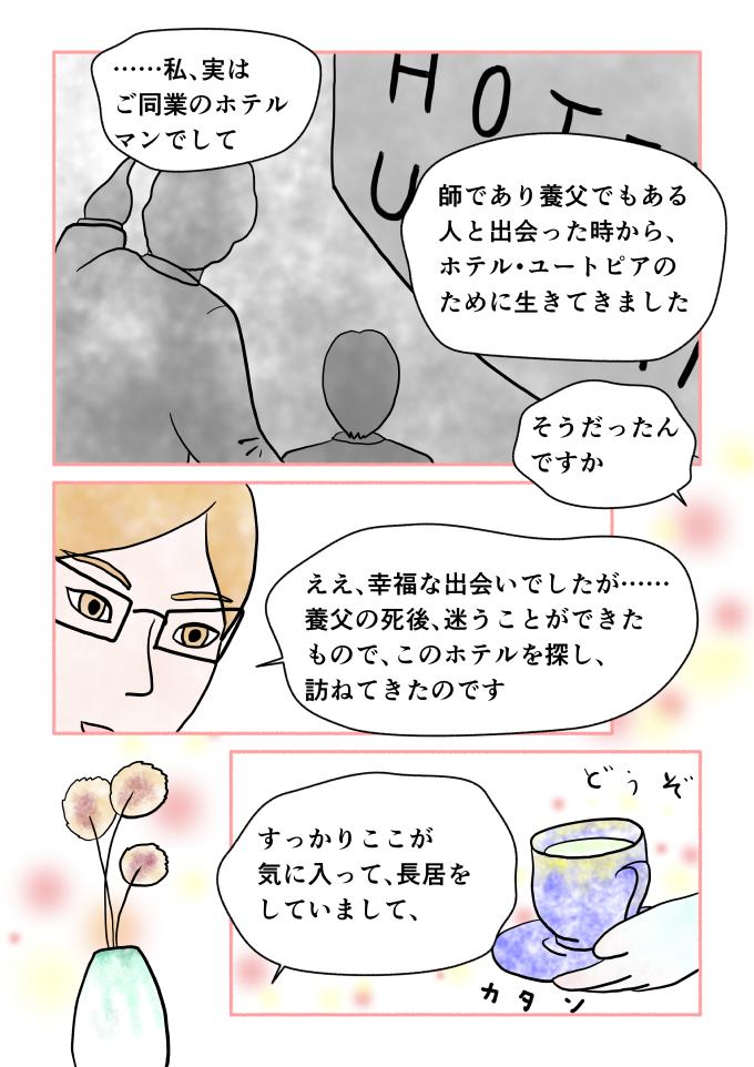 斎藤雨梟作マンガ「ホテル暴風雨の日々」ep_28 page5