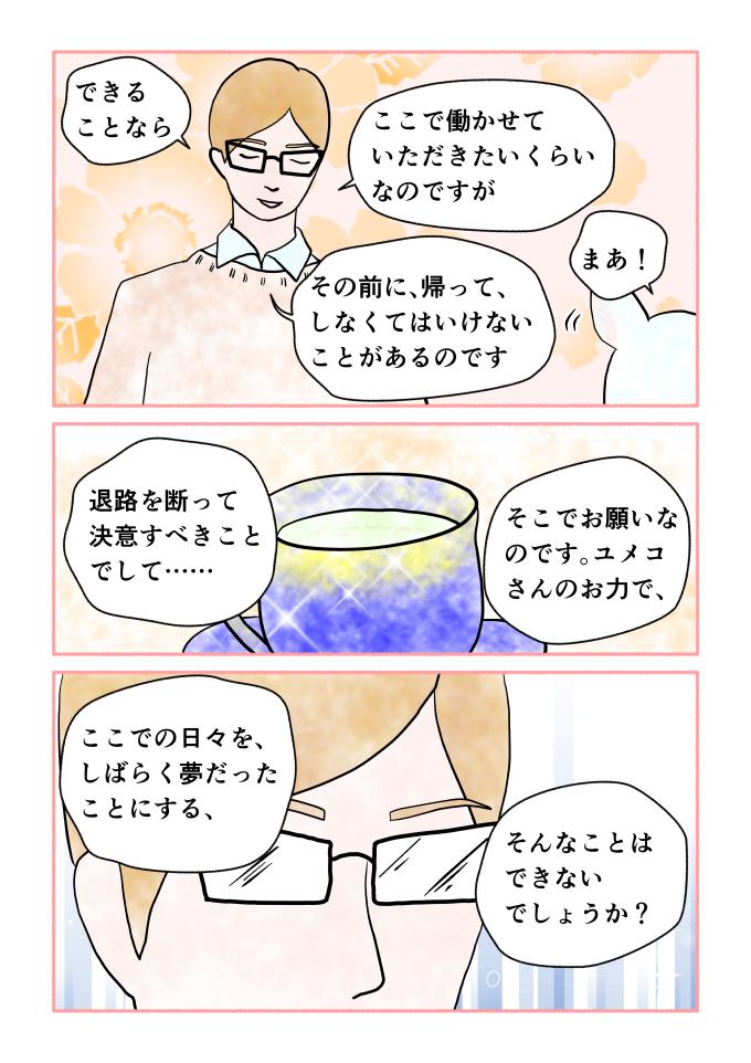 斎藤雨梟作マンガ「ホテル暴風雨の日々」ep_28 page6