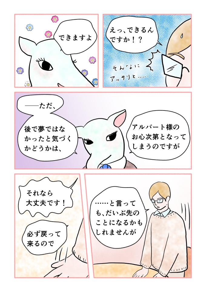 斎藤雨梟作マンガ「ホテル暴風雨の日々」ep_28 page7