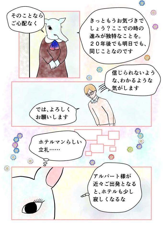 斎藤雨梟作マンガ「ホテル暴風雨の日々」ep_28 page8