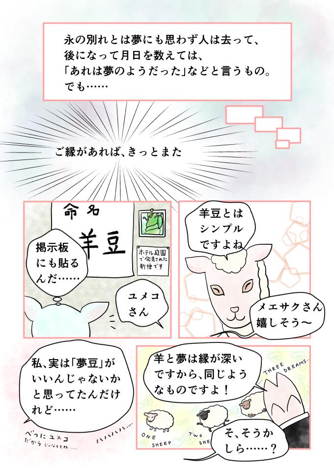 斎藤雨梟作マンガ「ホテル暴風雨の日々」ep_28 page9