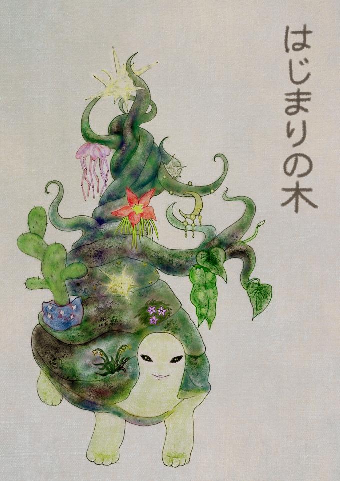 はじまりの木 illustration by Ukyo SAITO ©斎藤雨梟