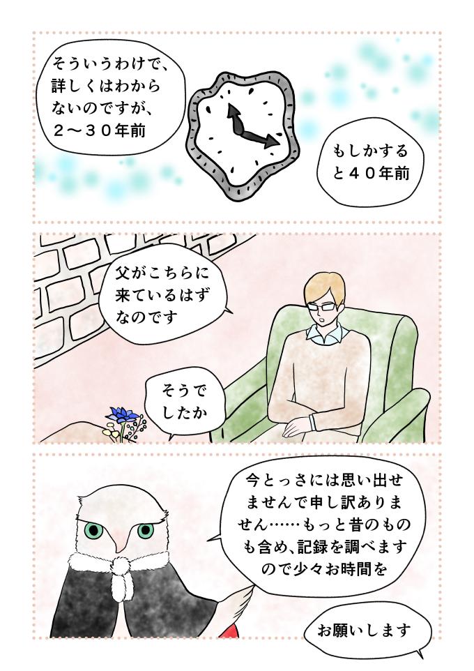 斎藤雨梟作マンガ「ホテル暴風雨の日々」ep29 page1