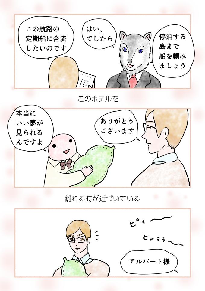 斎藤雨梟作マンガ「ホテル暴風雨の日々」ep29 page2