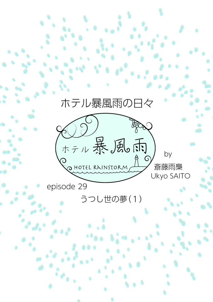 斎藤雨梟作マンガ「ホテル暴風雨の日々」ep29 page3