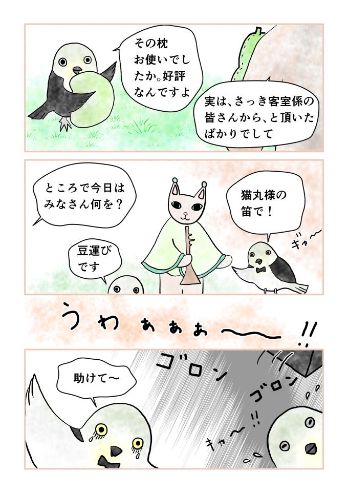 斎藤雨梟作マンガ「ホテル暴風雨の日々」ep29 page4