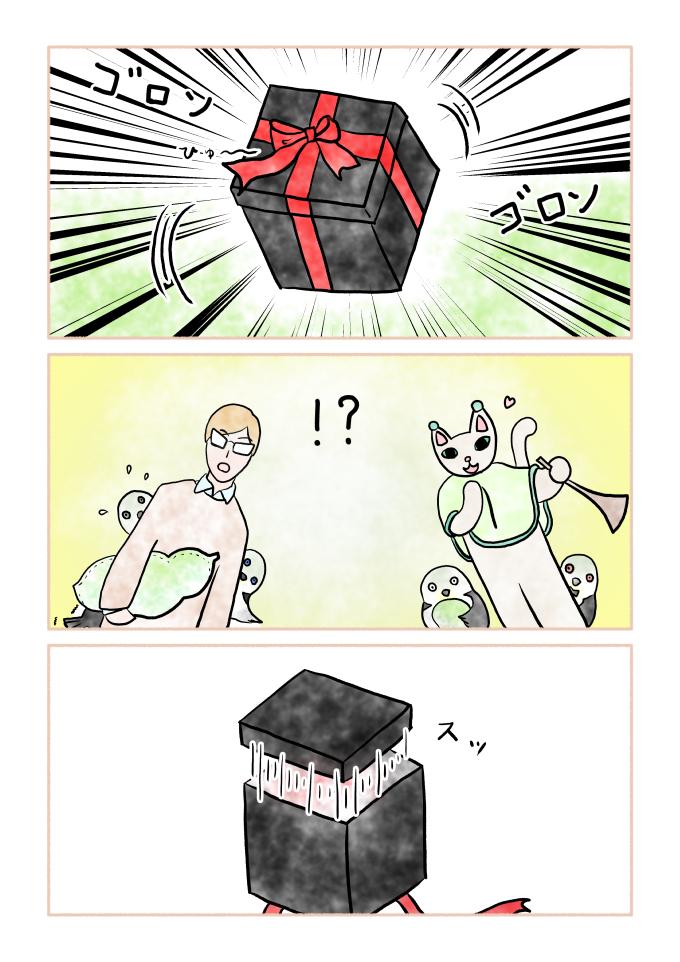 斎藤雨梟作マンガ「ホテル暴風雨の日々」ep29 page5
