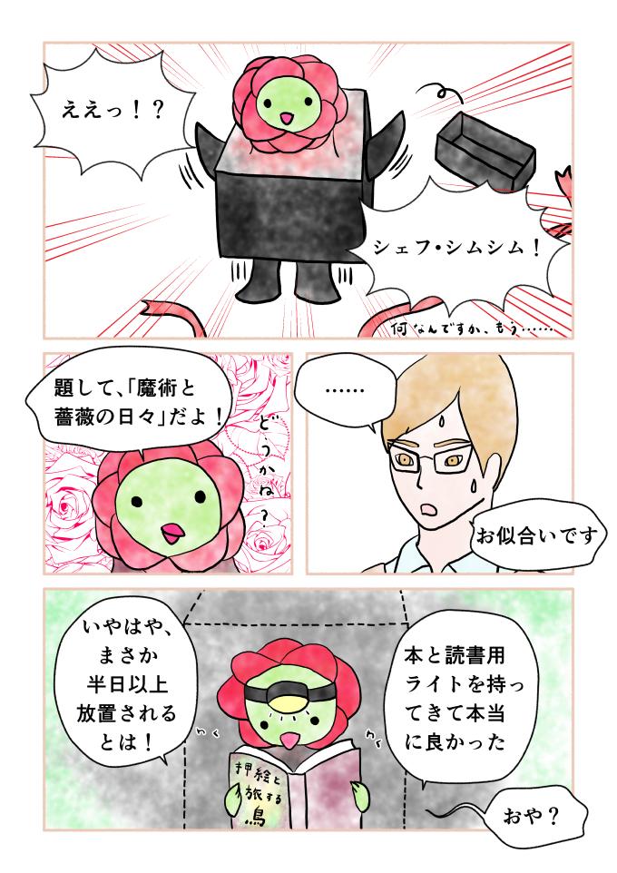 斎藤雨梟作マンガ「ホテル暴風雨の日々」ep29 page6