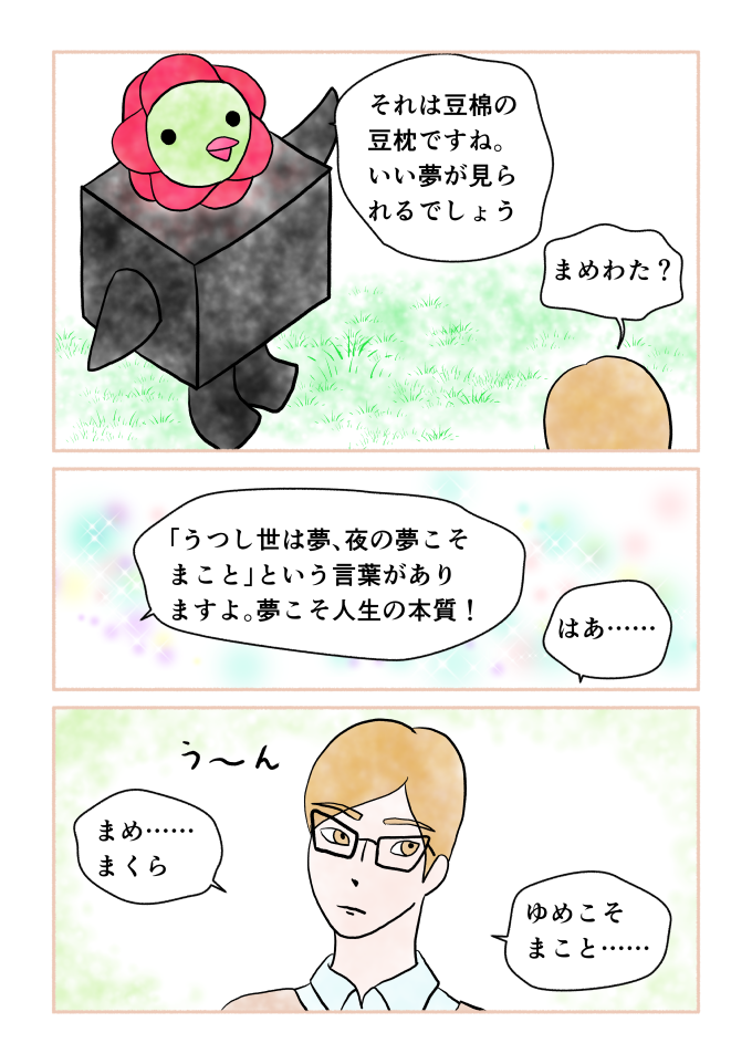 斎藤雨梟作マンガ「ホテル暴風雨の日々」ep29 page7