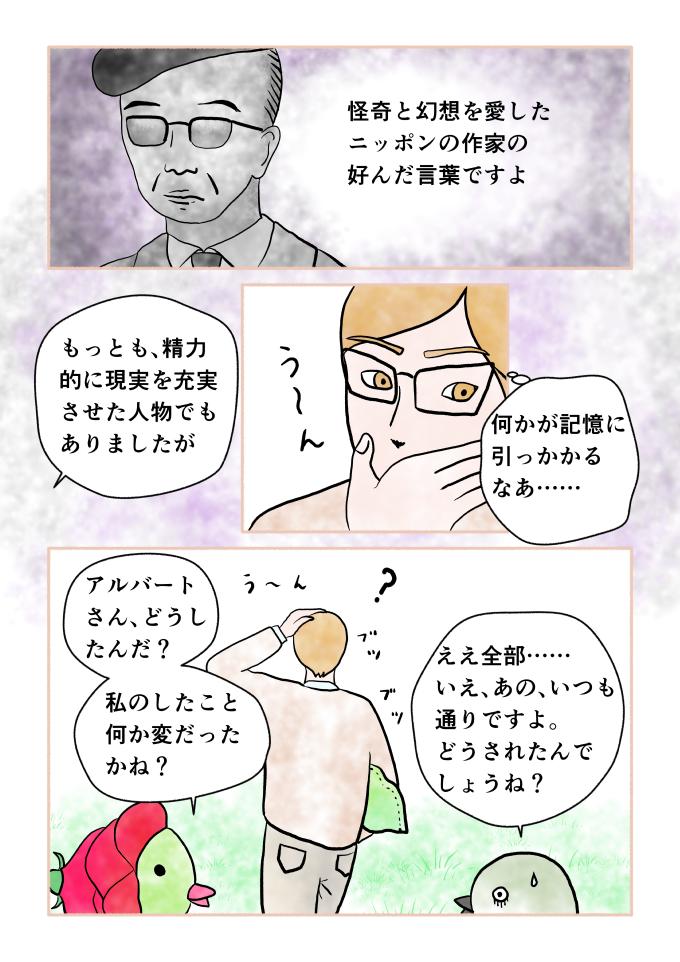 斎藤雨梟作マンガ「ホテル暴風雨の日々」ep29 page8