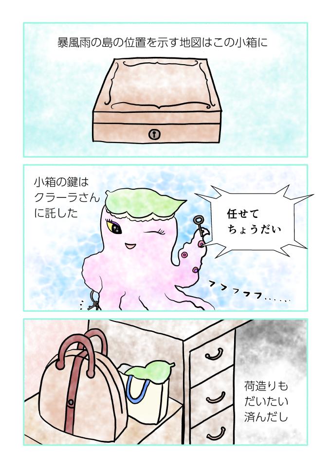 斎藤雨梟作マンガ「ホテル暴風雨の日々」ep30 page1