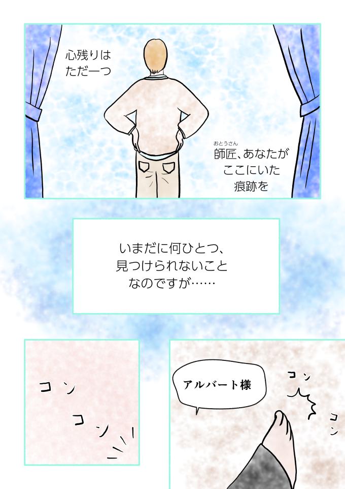 斎藤雨梟作マンガ「ホテル暴風雨の日々」ep30 page2