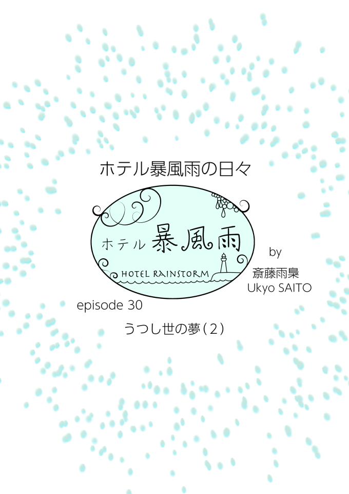 斎藤雨梟作マンガ「ホテル暴風雨の日々」ep30 page3