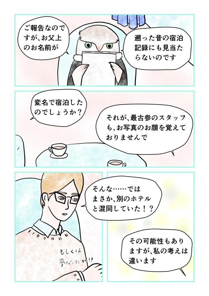 斎藤雨梟作マンガ「ホテル暴風雨の日々」ep30 page4