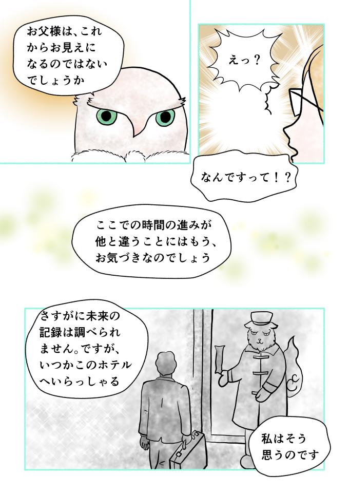 斎藤雨梟作マンガ「ホテル暴風雨の日々」ep30 page5