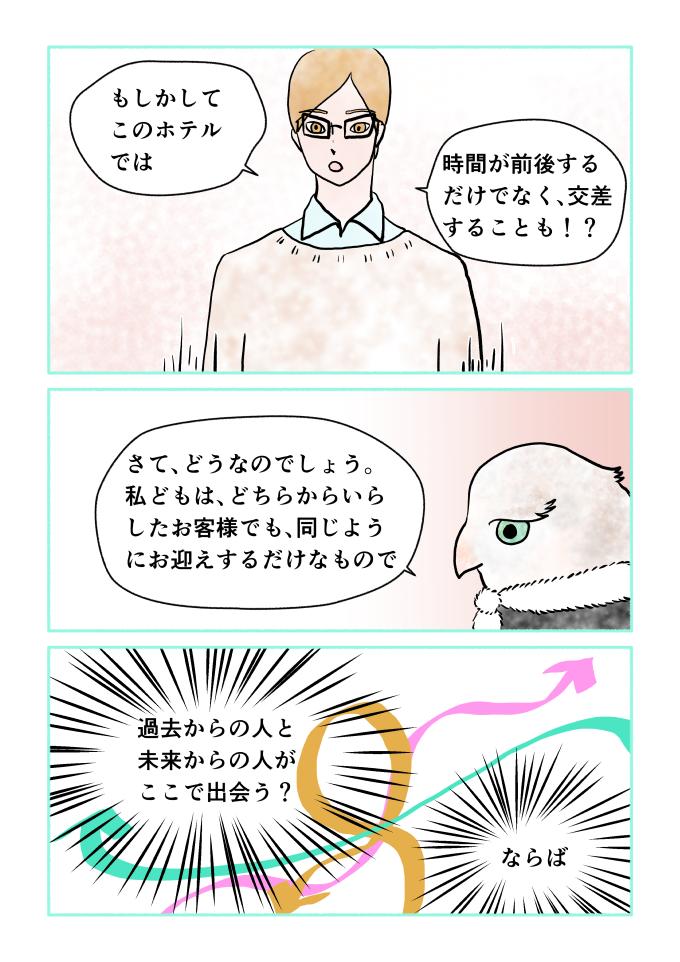 斎藤雨梟作マンガ「ホテル暴風雨の日々」ep30 page7